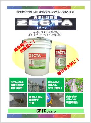 ZECTA:PDFカタログサムネイル