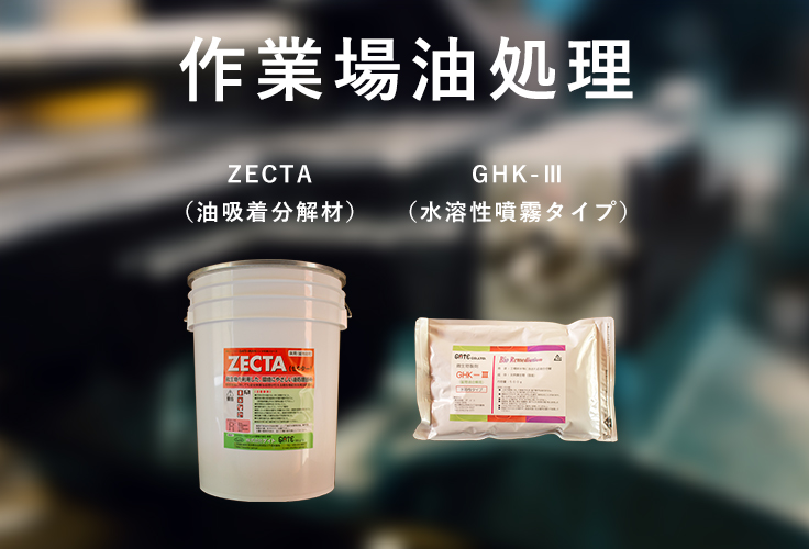 作業場油処理 微生物で工場内の油を分解し、安全・安心・綺麗な作業場を維持