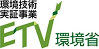 環境省 環境技術実証事業 ETV