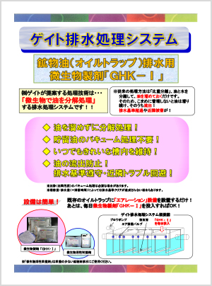GHK-Ⅰ:PDFカタログ
