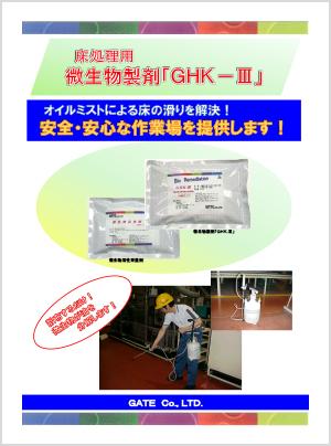 GHK-Ⅲ:PDFカタログ