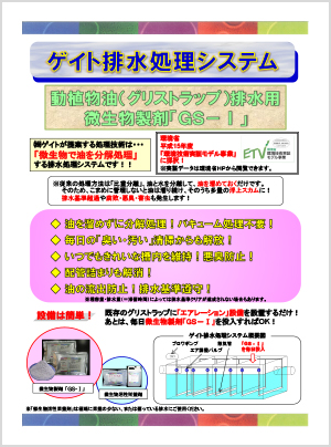 GS-Ⅰ:PDFカタログサムネイル